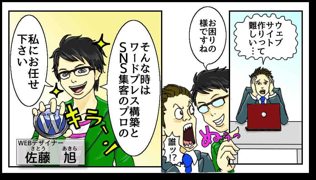 佐藤旭様名刺データ