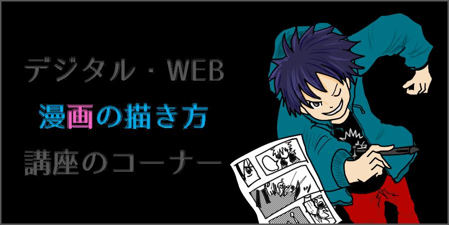 【ウェブ漫画の描き方講座】さぁデジタル漫画を描こう!   ブログマーケッターJUNICHI ブロ