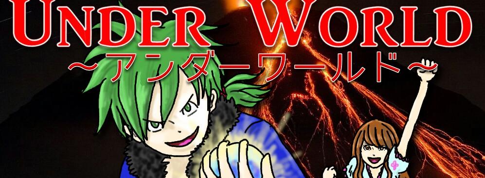 Under World -アンダーワールド-