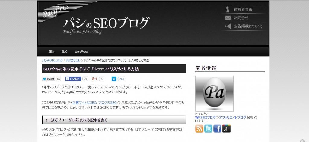 パシのSEOブログ