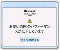 広告ウイルス