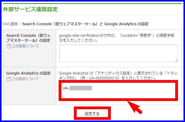 アメブロにGoogleアナリティクスを設置