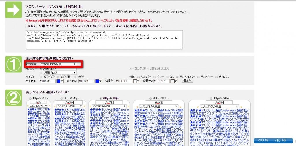 blogmura3