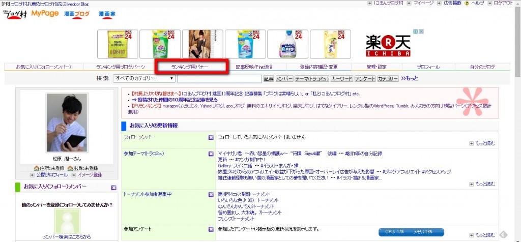 blogmura5