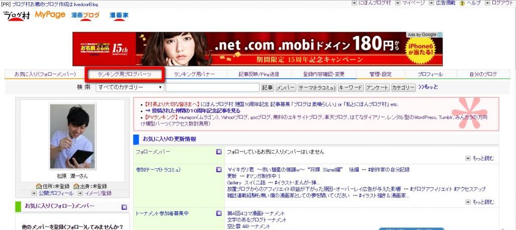 blogmura7