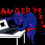 危険な悪魔