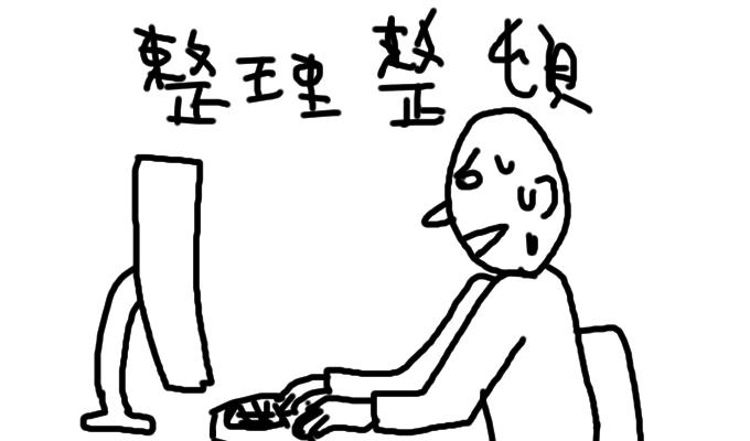 パソコン作業効率化7
