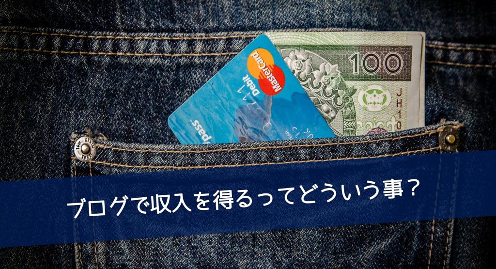 ブログで収入画像