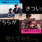 会社ストレス育児ストレス