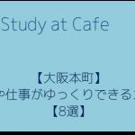 自習ができるカフェ8選