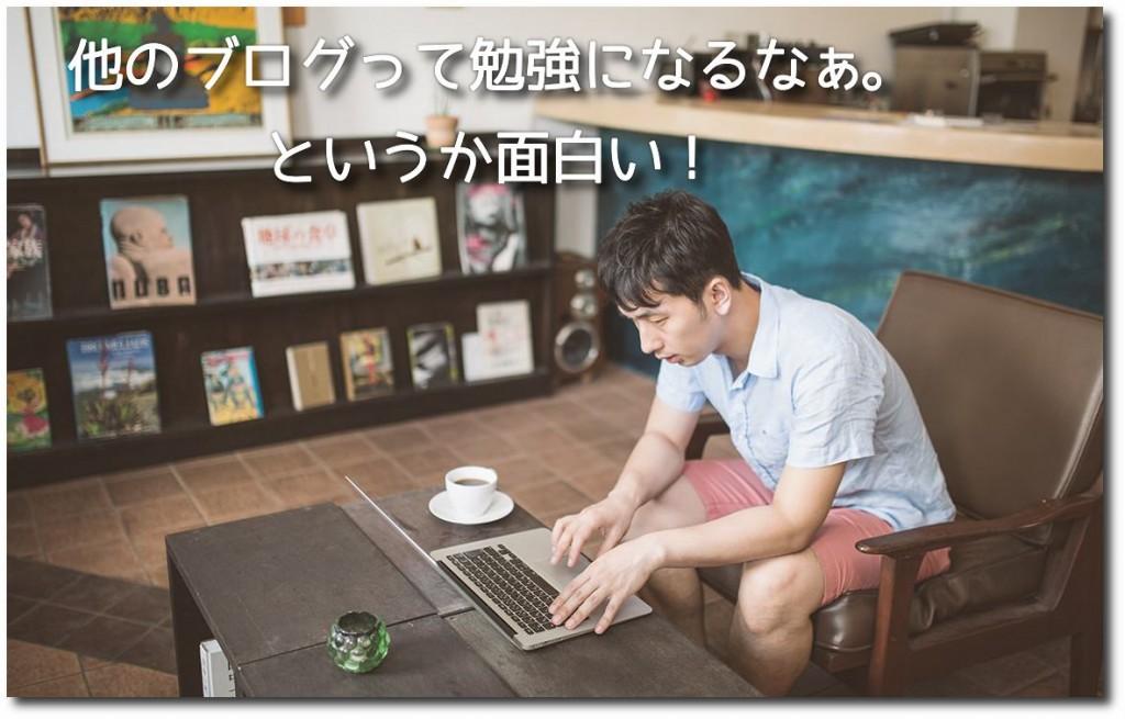 他のブログで勉強する