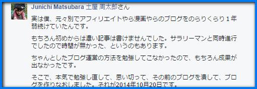 JUNICHIのブログ運営歴