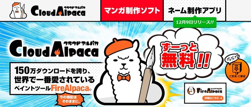 cloud alpaca
