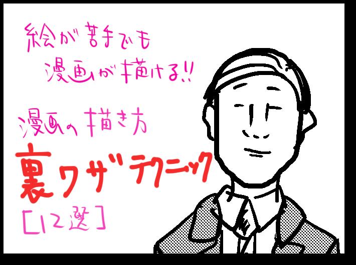 絵が苦手でも漫画が描ける!漫画の描き方の裏技テクニック【12選】