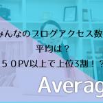 平均ブログアクセス