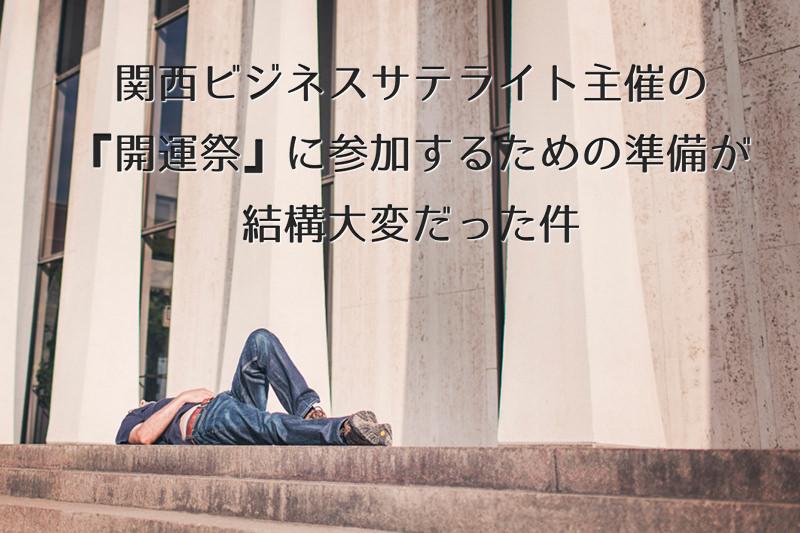 関西ビジネスサテライトイベント