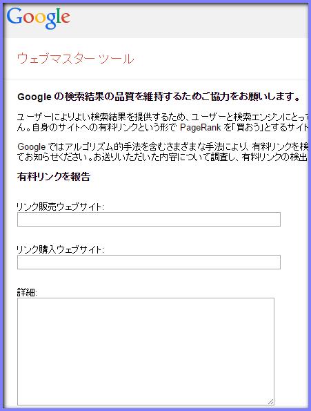 ウェブスパム報告フォームGoogle