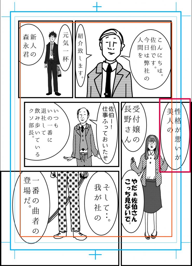 漫画原稿の例2
