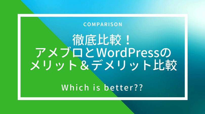 徹底比較!アメブロとWordPressのメリット&デメリット比較