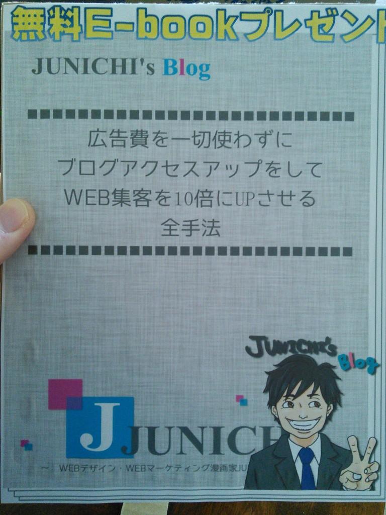 E-bookプレゼント