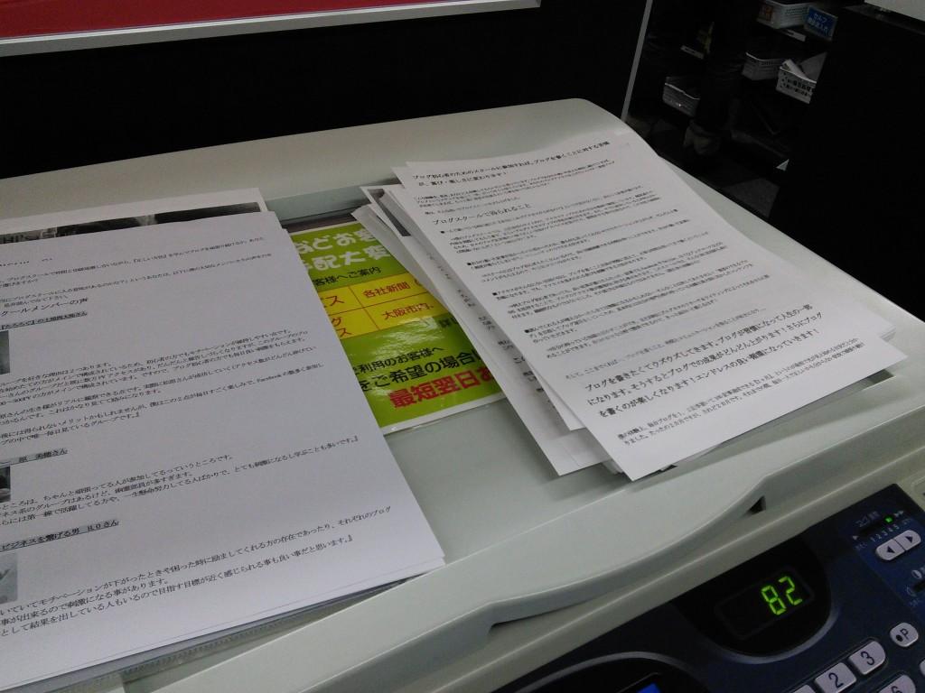 スピード印刷用のコピー機