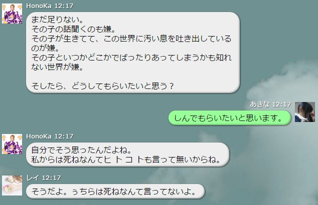 LINEいじめ再現