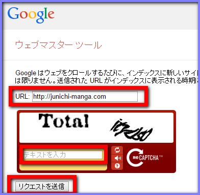 URLの登録