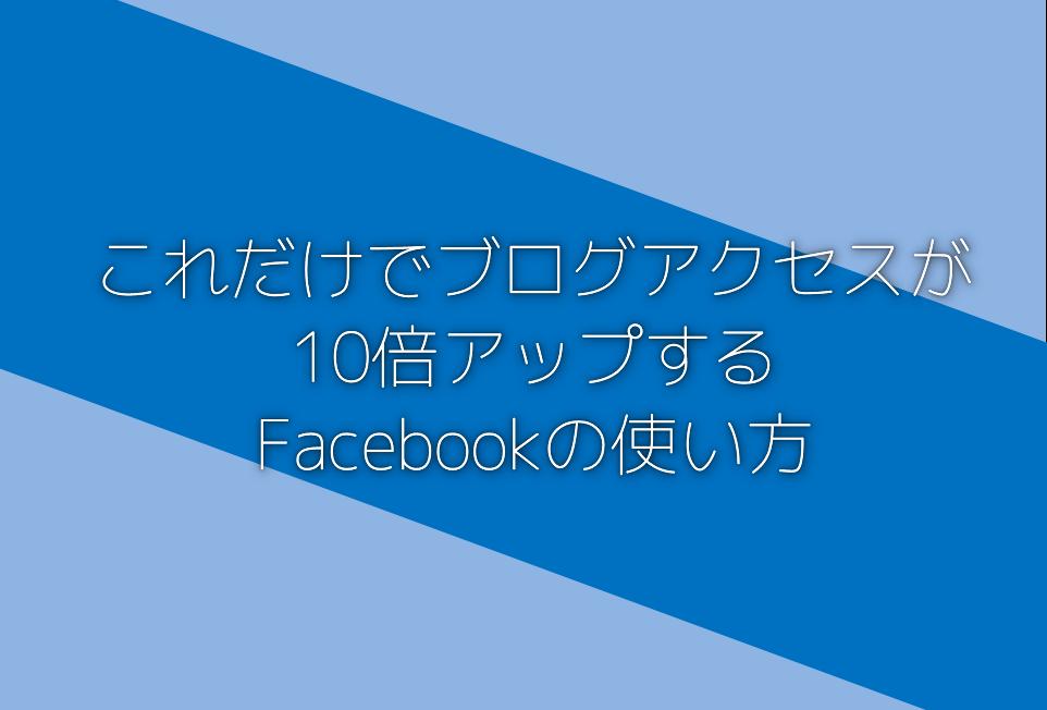 facebookブログ