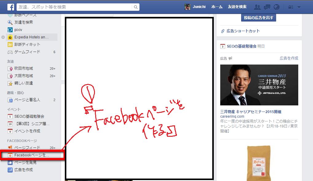 facebookページ作り方1