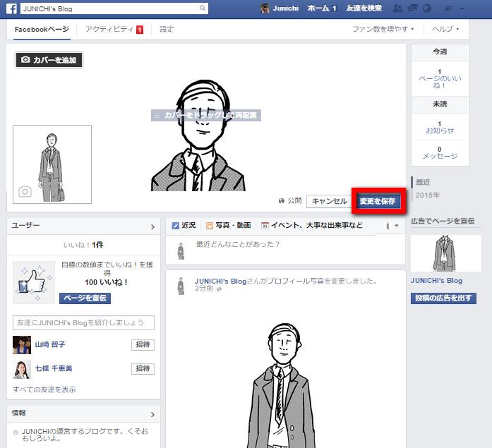 facebookページ作り方10