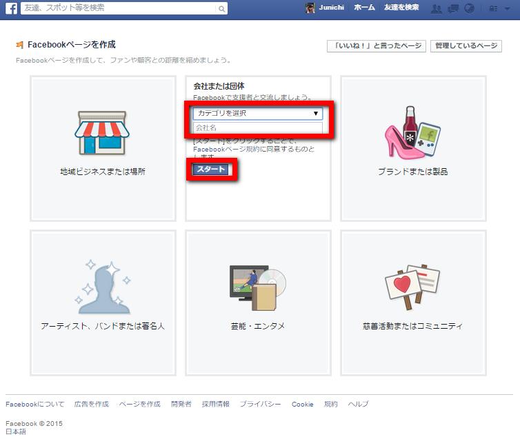 facebookページ作り方3