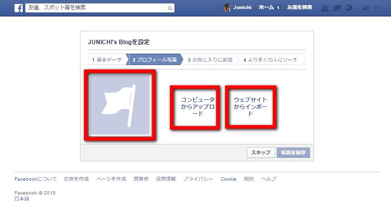 facebookページ作り方5