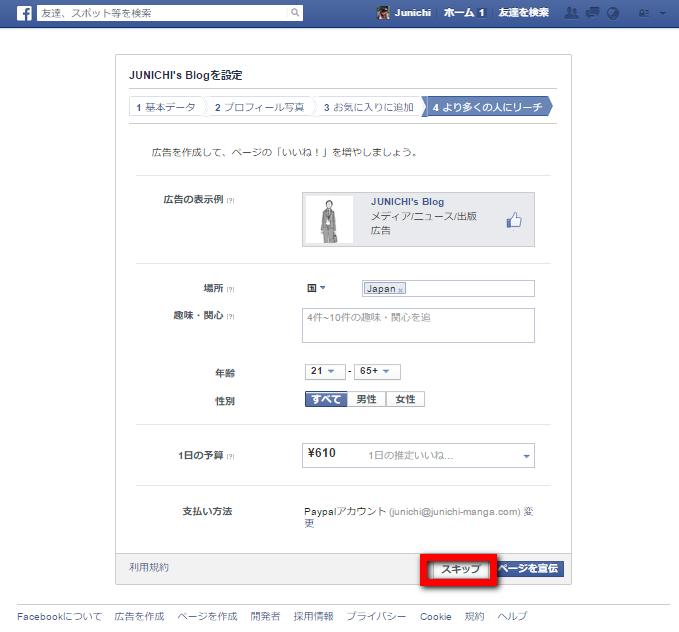 facebookページ作り方7