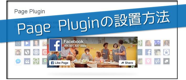 pageplugin設置方法