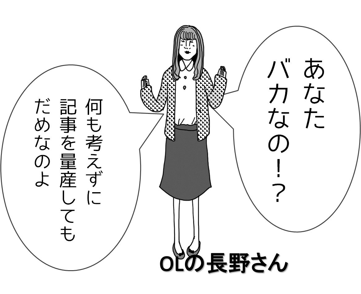 長野さん1