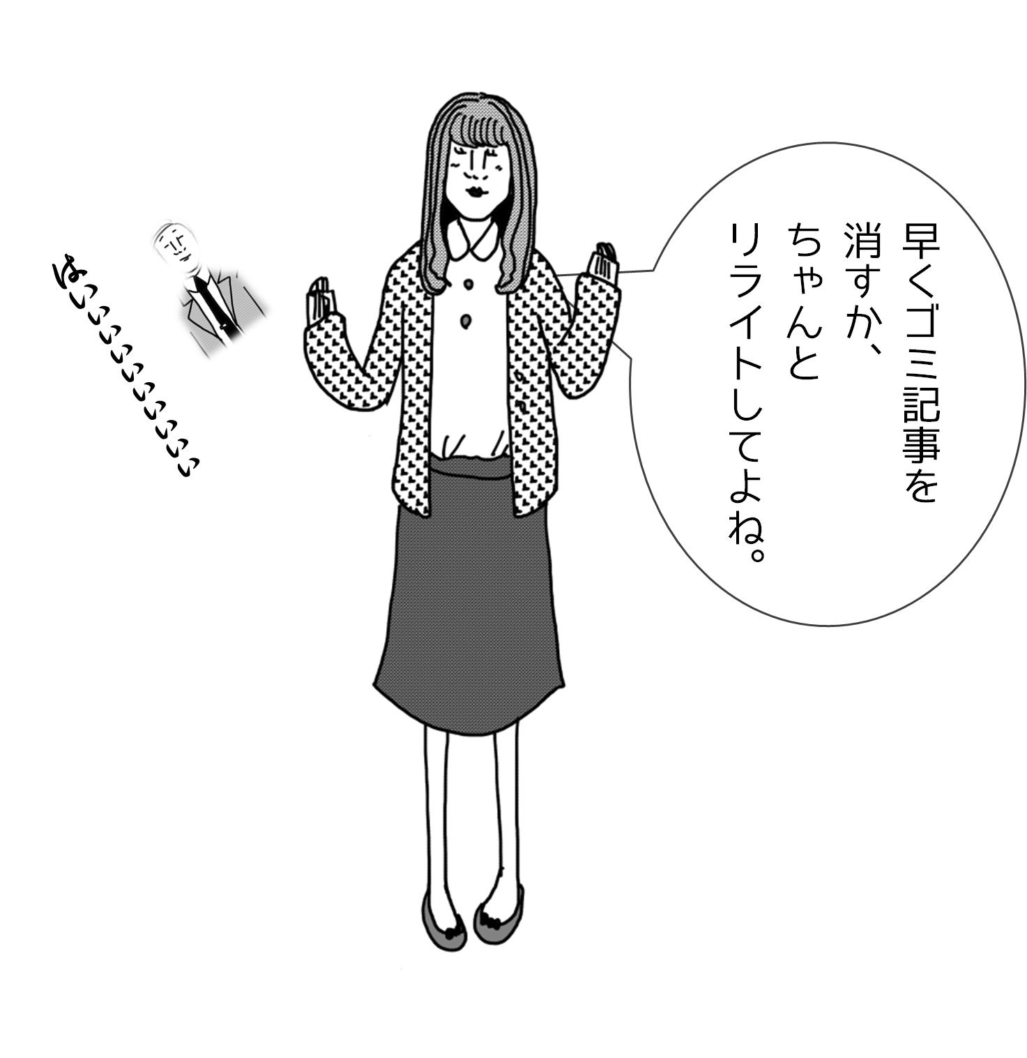 長野さん2