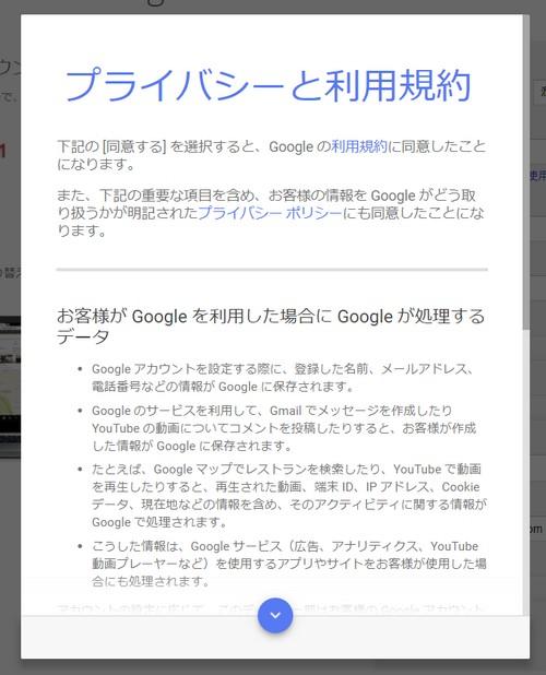 Googleアカウント作成3