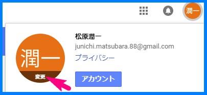 Googleアカウント作成7