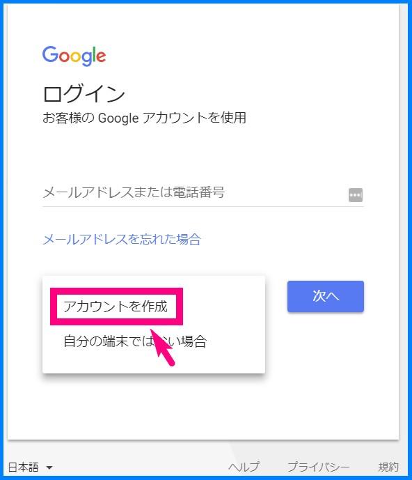 Googleアカウント複数作るとき3