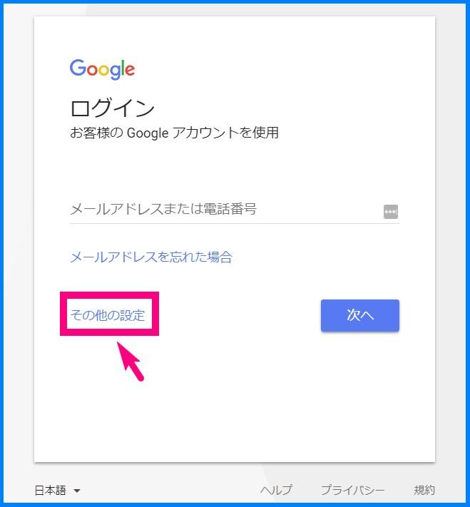 Googleアカウント複数作るとき2