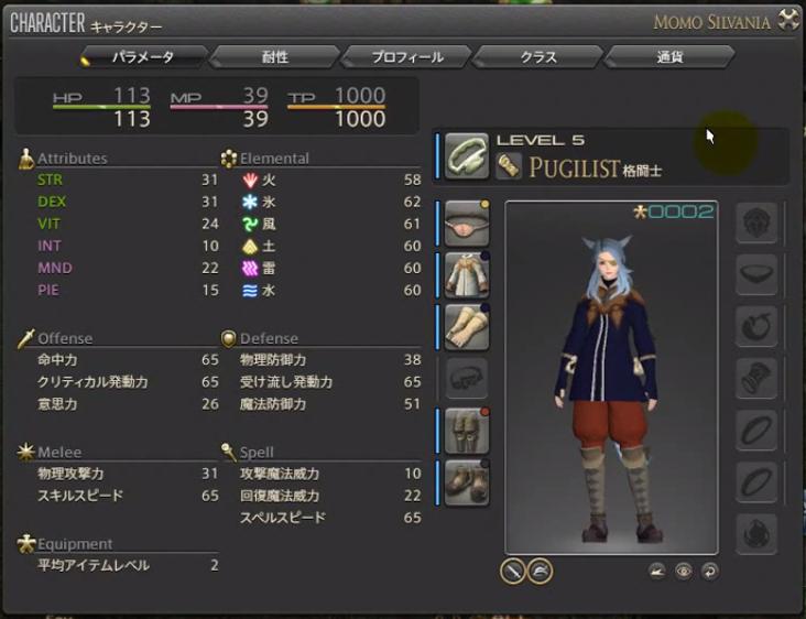 FF14実況20