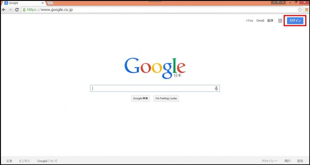 Googleアカウントの取得方法1