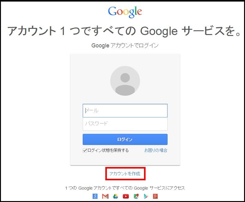 Googleアカウントの取得方法2