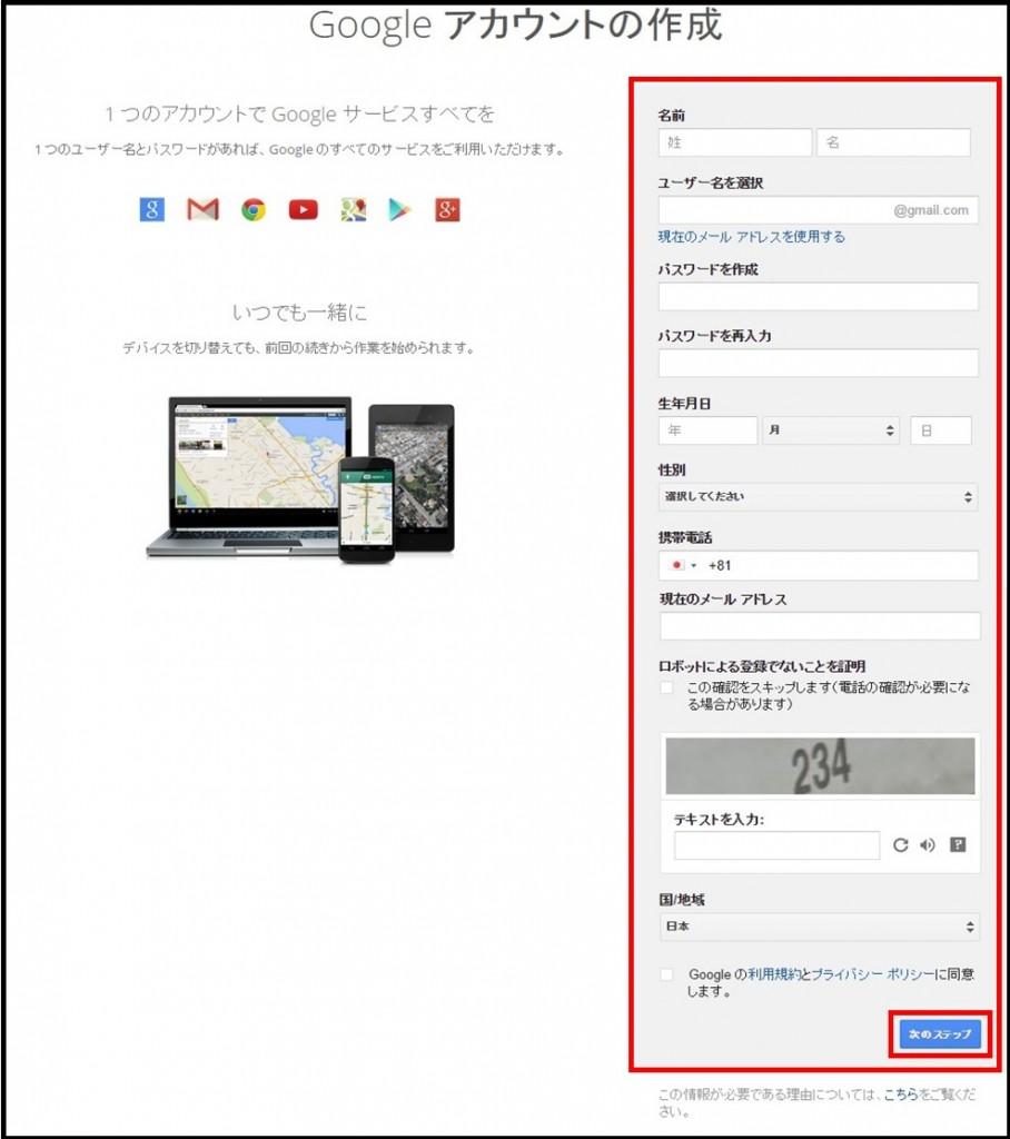 Googleアカウントの取得方法3