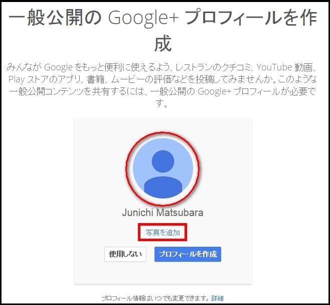 Googleアカウントの取得方法4