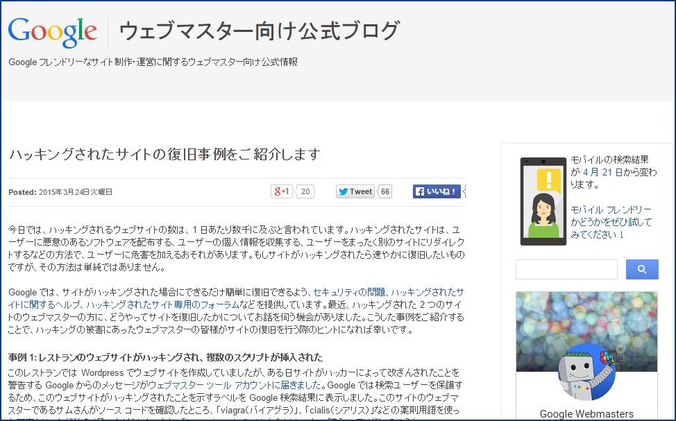 Googleブログ
