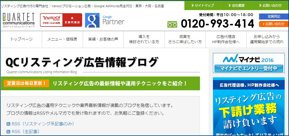 QCリスティング広告情報