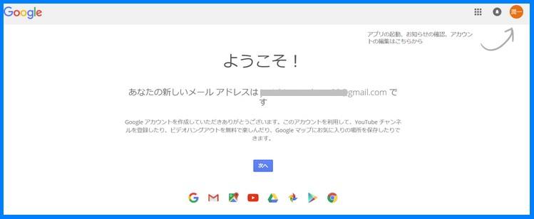 Googleアカウント作成5