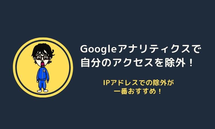Googleアナリティクスで自分のアクセスを除外