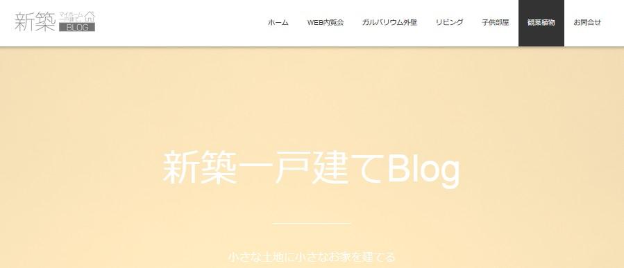 新築一戸建てブログ